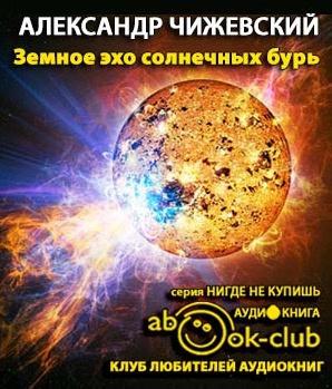 Земное эхо солнечных бурь