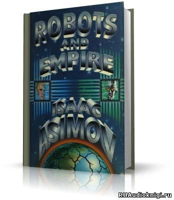 Роботы и Империя