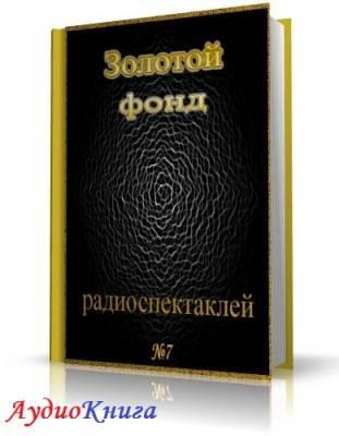 Сборник радиоспектаклей №7