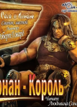 Сага о Конане. Свиток 6. Конан-Король