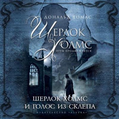 Шерлок Холмс и голос из склепа