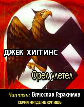 Орел улетел
