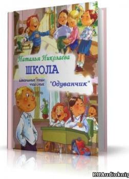 Школа Одуванчик