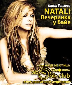 Natali. Вечеринка у Байе