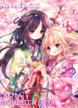 Сакура, принцесса Богов