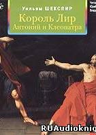 Король Лир. Антоний и Клеопатра