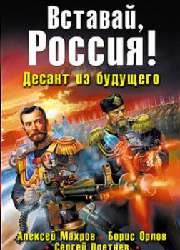 Вставай, Россия! Десант из будущего