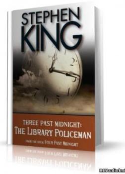 Полицейский из библиотеки