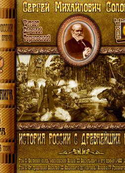 История России с древнейших времен. Тома 5, 6