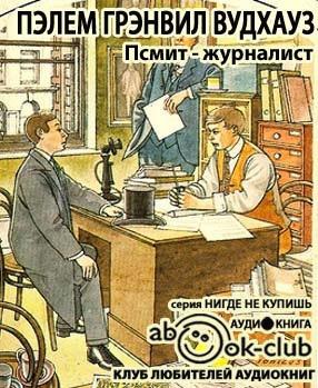 Псмит - журналист