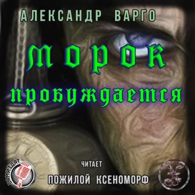 город падших ангелов аудиокнига слушать онлайн на русском
