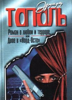 Роман о любви и терроре