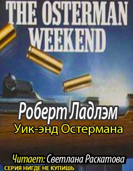 Уик-энд Остермана