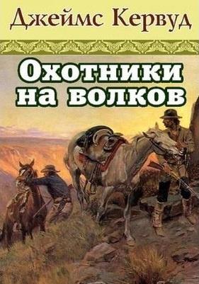 Охотники на волков