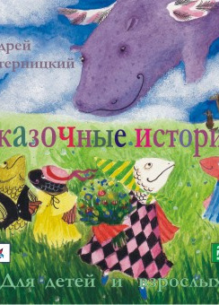 Сказочные истории для детей и взрослых