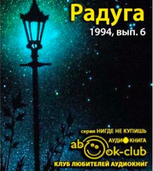 Радуга 1994, № 06