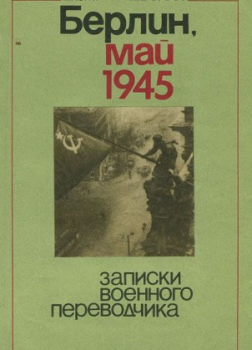 Берлин, май 1945. Записки военного переводчика