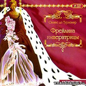Фрейлина императрицы