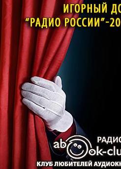 Игорный дом Радио России