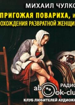 Пригожая повариха, или Похождение развратной женщины