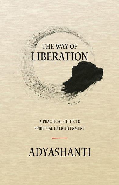Путь освобождения