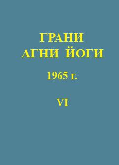 Грани Агни-Йоги 6. Год 1965