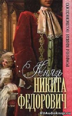 Князь Никита Федорович