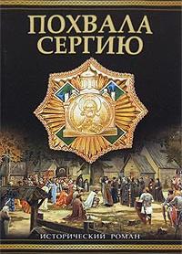 Похвала Сергию