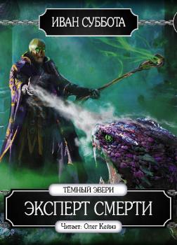 Эксперт смерти