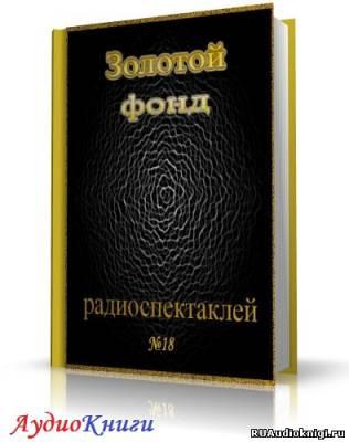 Сборник радиоспектаклей №18