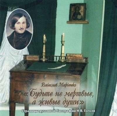 Будьте не мертвые, а живые души