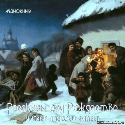 Рассказы под Рождество