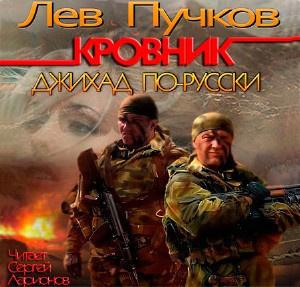 Кровник. Джихад по-русски