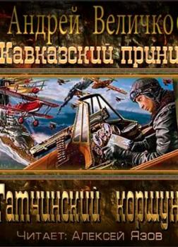 Гатчинский Коршун