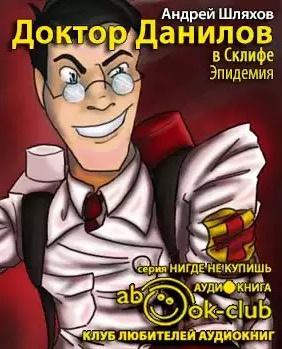 Доктор Данилов в Склифе. Эпидемия