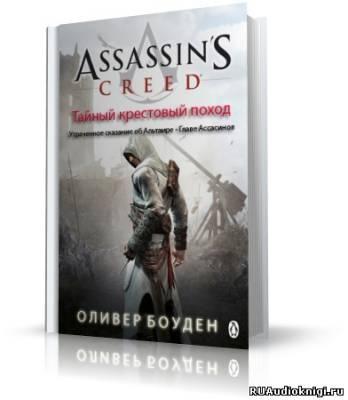 Кредо Ассасина. Тайный крестовый поход