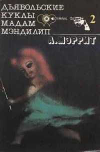 Дьявольские куклы мадам Мэндилип