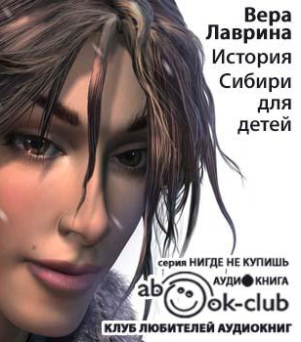 История Сибири для детей