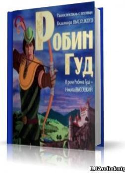 Робин Гуд (с песнями Высоцкого)