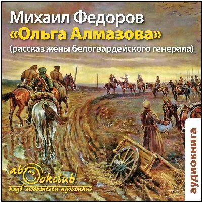 Ольга Алмазова. Рассказ жены белогвардейского генерала