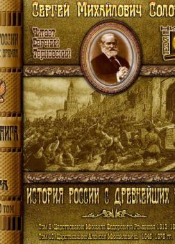 История России с древнейших времен. Тома 9, 10