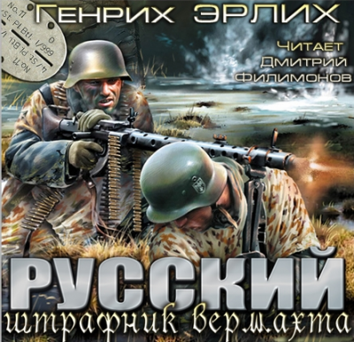 Русский штрафник Вермахта