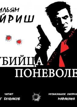 Убийца поневоле