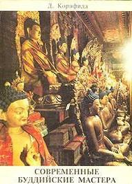 Современные буддийские учителя