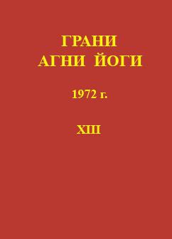 Грани Агни-Йоги 13. Год 1972