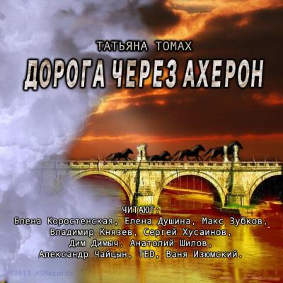 Дорога через Ахерон