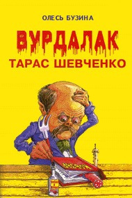 Вурдалак Тарас Шевченко