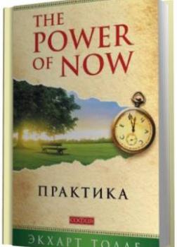 """Практика """"The Power of Now"""""""