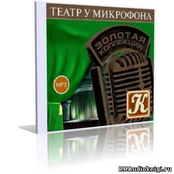 Театр у микрофона 53