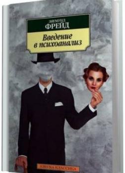 О психоанализе